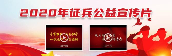 2020年征bing公益宣chuan片《参军报国 不负韶华》、《逐梦青春》
