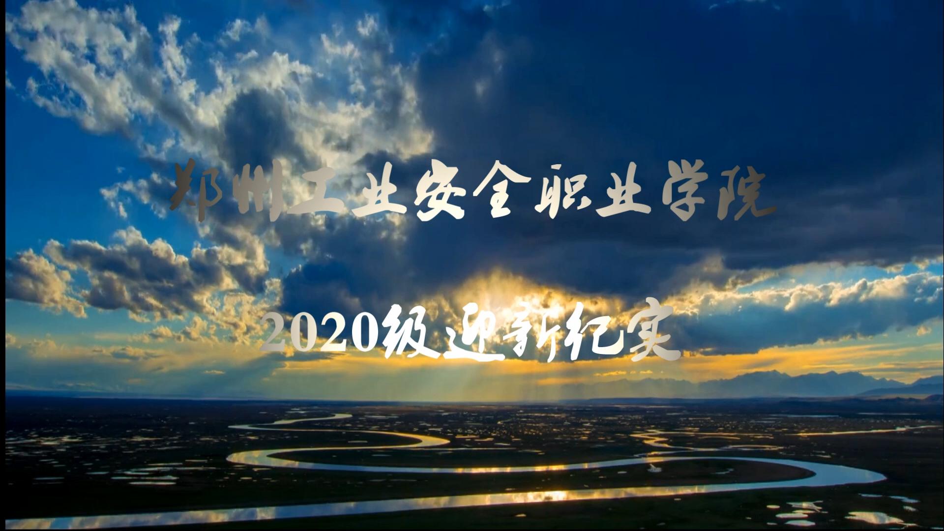 郑州gong业安全星际yu乐国际学院 2020级 迎衛u褪?/></a>                     <p class=